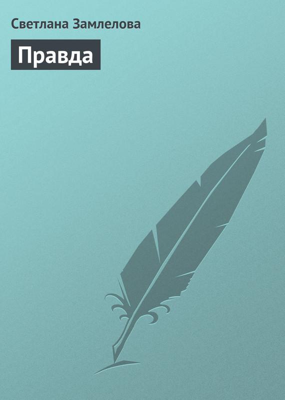 занимательное описание в книге Светлана Замлелова