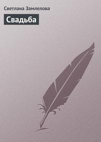 Замлелова, Светлана  - Свадьба