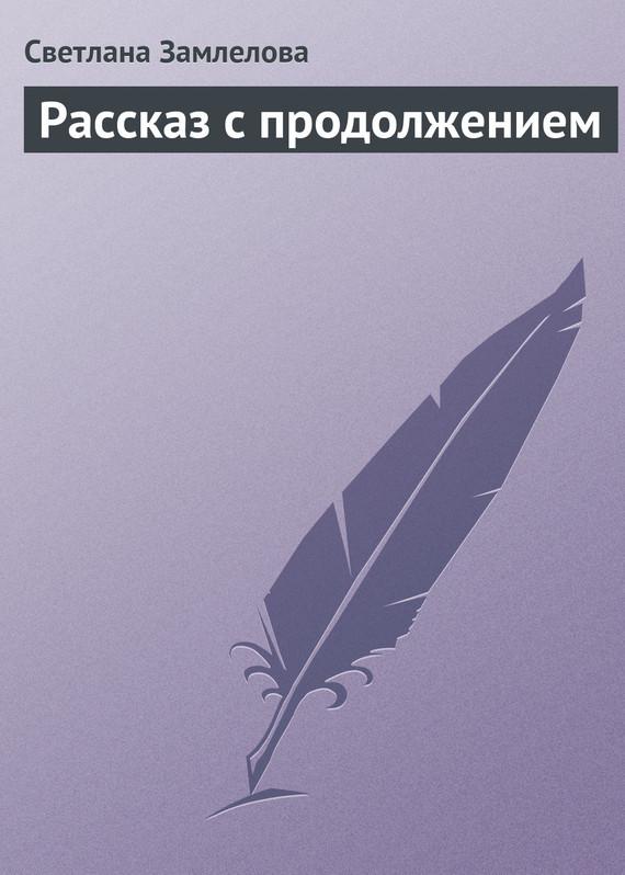 Светлана Замлелова Рассказ с продолжением светлана замлелова нам американцы объявляли санкции