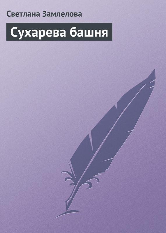 Светлана Замлелова Сухарева башня светлана замлелова нам американцы объявляли санкции