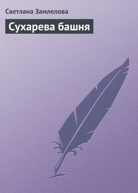 Замлелова, Светлана  - Сухарева башня