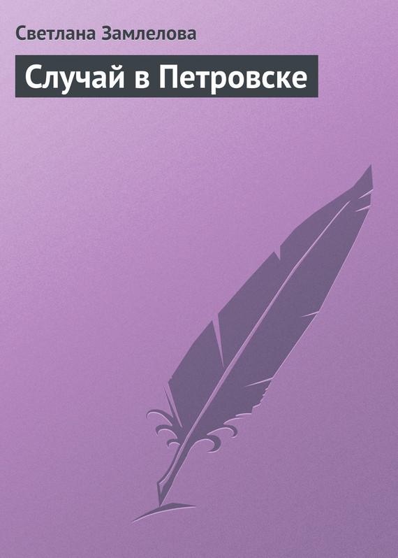 Случай в Петровске