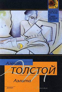 электронный файл Алексей Толстой скачивать легко