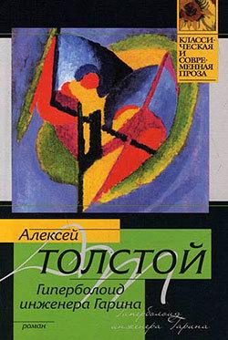 читать книгу Алексей Толстой электронной скачивание