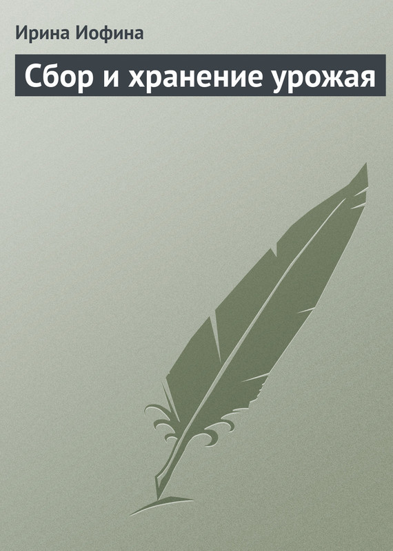 Скачать Ирина Иофина бесплатно Сбор и хранение урожая