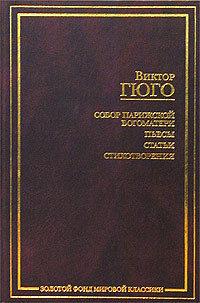 Гюго, Виктор  - О поэте, появившемся в 1820 году