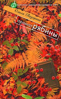 Аромат рябины (сборник) LitRes.ru 33.000