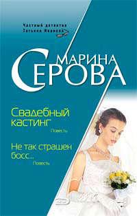 - Свадебный кастинг