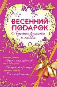 Тронина, Татьяна  - Весенний подарок (сборник)