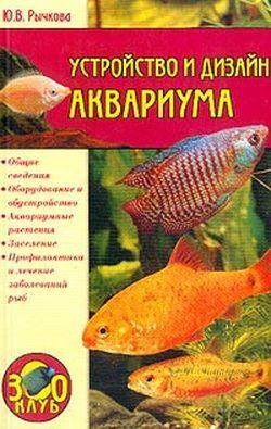 Юлия Рычкова Устройство и дизайн аквариума антимагнитные счетчики на воду