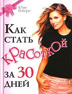 Как стать красоткой за 30 дней LitRes.ru 59.000