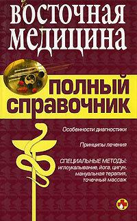 Коллектив авторов Справочник восточной медицины ващенко а здоровье ауры