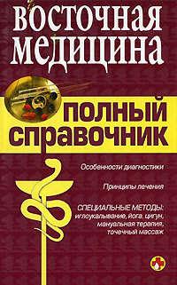 - Справочник восточной медицины