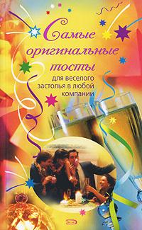 Самые оригинальные тосты LitRes.ru 59.000