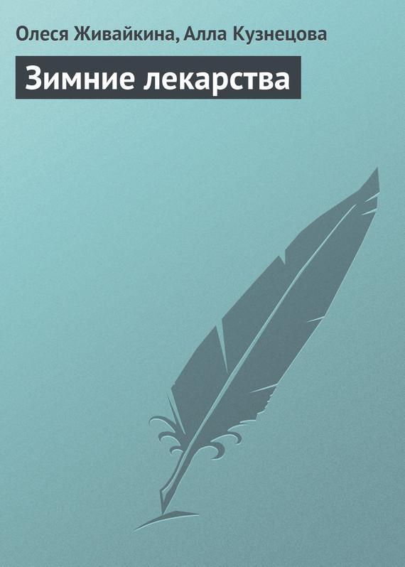 Обложка книги Зимние лекарства, автор Живайкина, Олеся