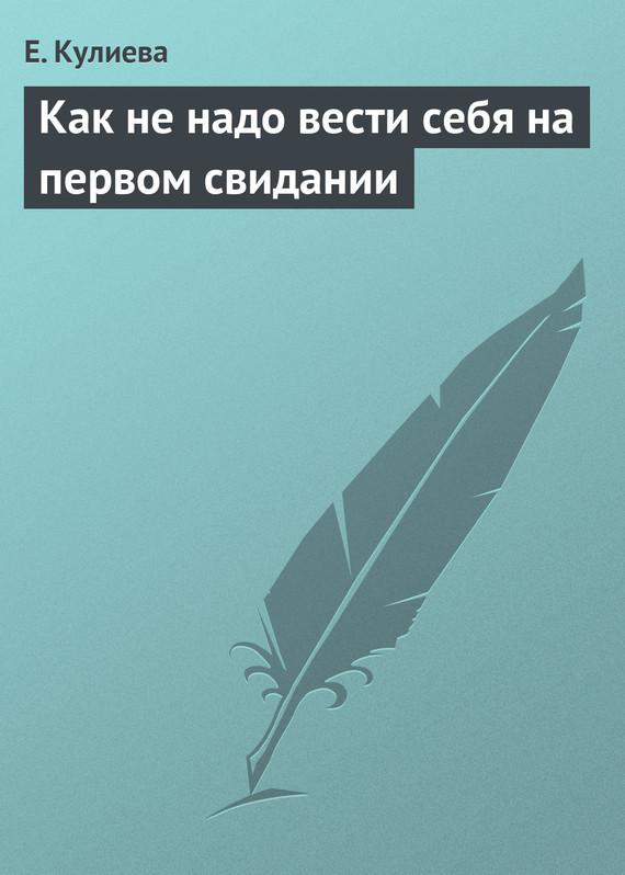Как не надо вести себя на первом свидании LitRes.ru 33.000