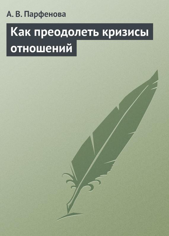 А. В. Парфенова бесплатно