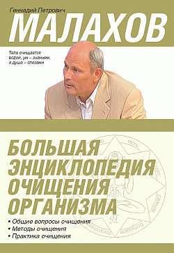 Геннадий Малахов - Большая энциклопедия очищения организма