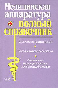 авторов, Коллектив  - Полный справочник медицинской аппаратуры