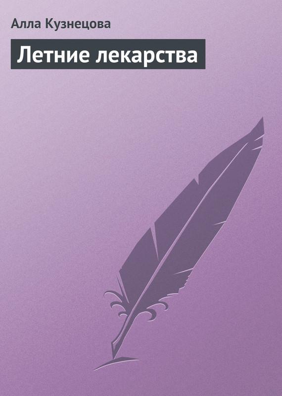 Летние лекарства LitRes.ru 44.000