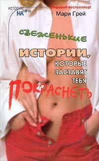 Свеженькие истории, которые заставят тебя покраснеть (сборник) LitRes.ru 39.000