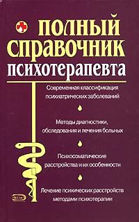 Справочник психотерапевта LitRes.ru 99.000