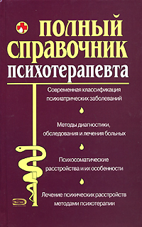А. А. Дроздов Справочник психотерапевта