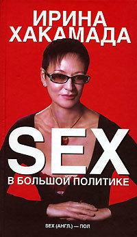 Скачать книгу Sex в большой политике автор Ирина Хакамада