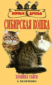 Андрей Беляченко Сибирская кошка