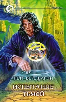 Петр Верещагин Испытание Тьмой алина кухтинова враг всегда остается врагом