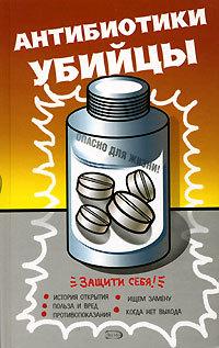 Антибиотики – убийцы от ЛитРес