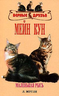 Л. В. Жугля Мейн кун