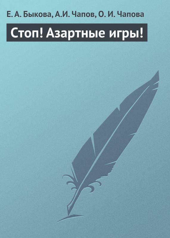 Стоп! Азартные игры! LitRes.ru 49.000