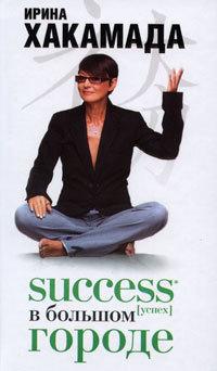 Ирина Хакамада Success [успех] в Большом городе как продать квартиру в городе грозном