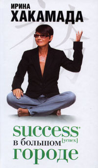 Ирина Хакамада Success [успех] в Большом городе ирина хакамада успех спрашиваете – отвечаю