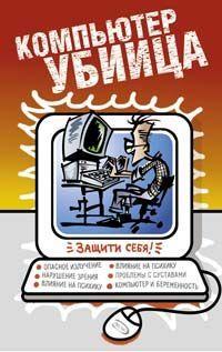 Компьютер – убийца LitRes.ru 99.000