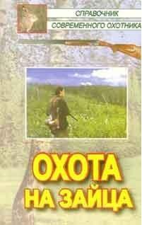Виктор Кожайкин Охота на зайца тихонов а стражи армады охота на зверя