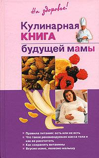 Ольга Торозова - Кулинарная книга будущей матери
