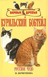 Н. В. Кочеткова Курильский бобтейл
