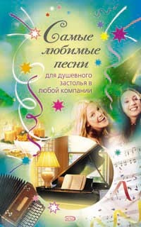 Самые любимые песни LitRes.ru 33.000