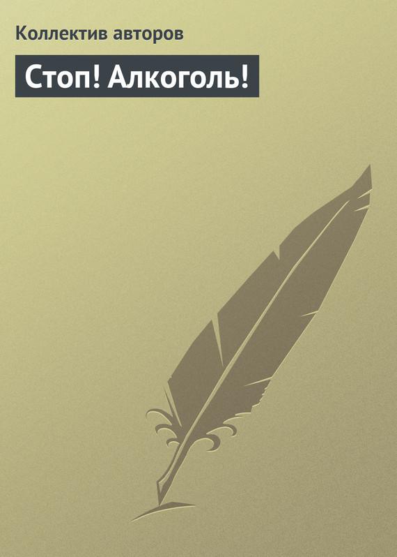 Коллектив авторов Стоп! Алкоголь! коллектив авторов палеоантропология беларуси