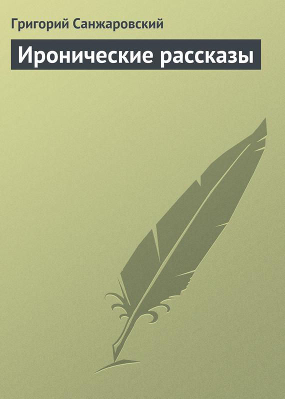 Иронические рассказы LitRes.ru 19.000