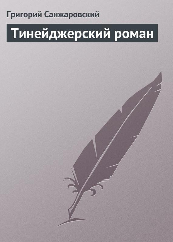 Тинейджерский роман