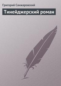 Санжаровский, Григорий  - Тинейджерский роман