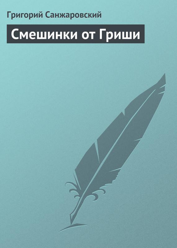 Смешинки от Гриши LitRes.ru 33.000