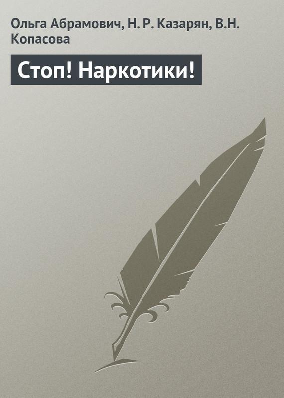Стоп! Наркотики! LitRes.ru 49.000