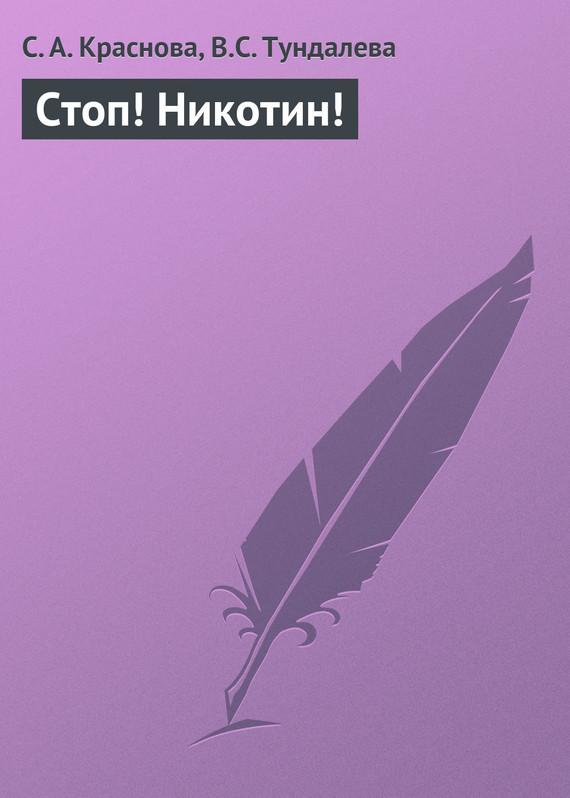 Стоп! Никотин! LitRes.ru 49.000
