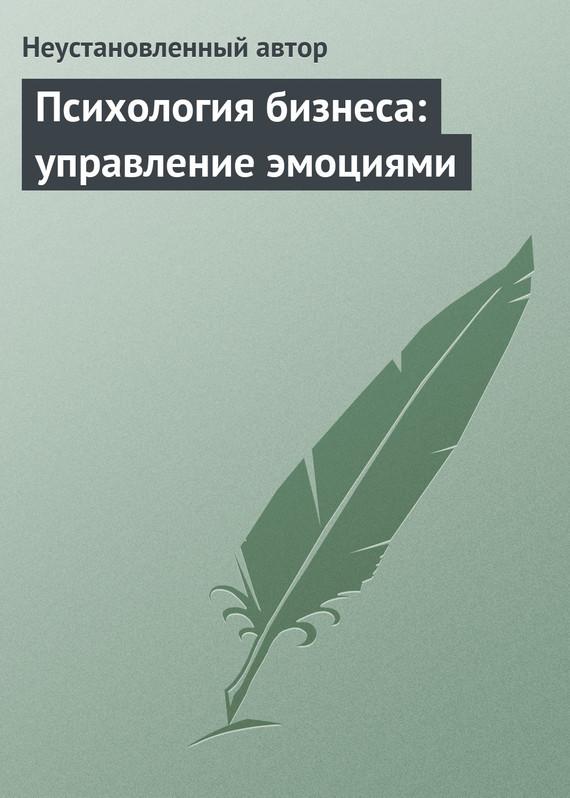 Психология бизнеса: управление эмоциями LitRes.ru 39.000