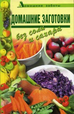 Любовь Поливалина Домашние заготовки (консервирование без соли и сахара) куликова в консервирование ягод и фруктов