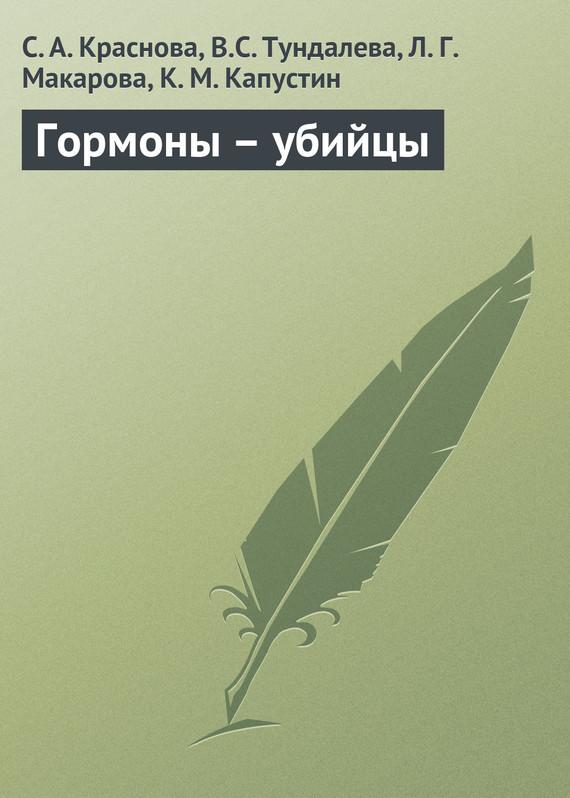 Гормоны – убийцы LitRes.ru 99.000